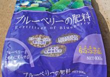ブルーベリー専用肥料
